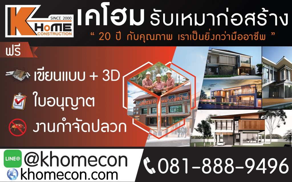 Khome Promotion 2018
