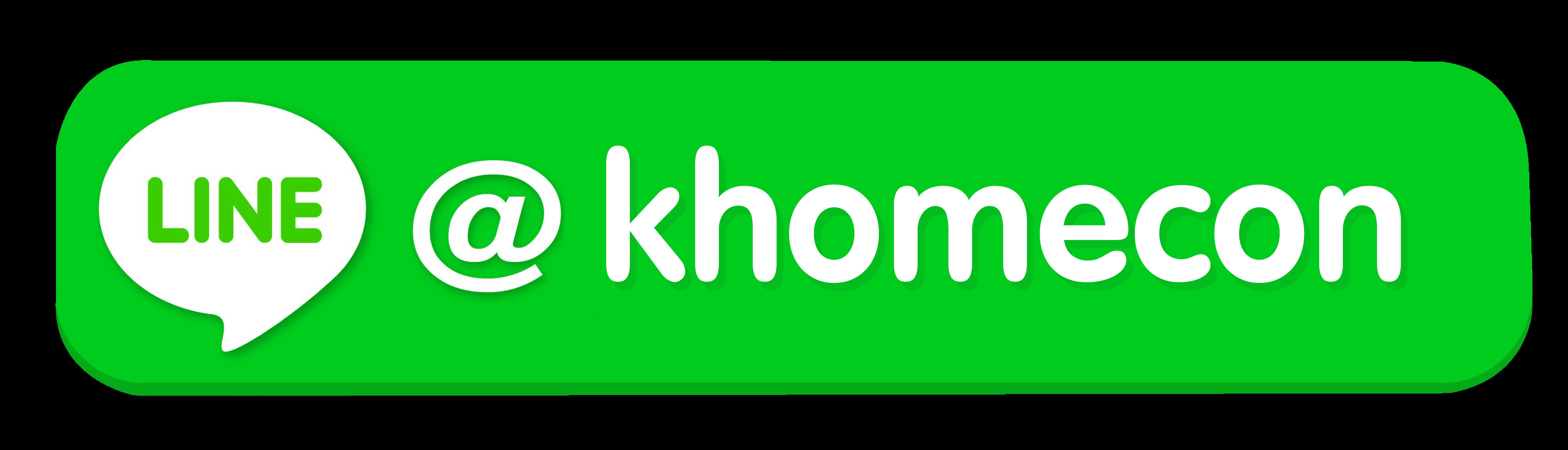 แอด line @khome