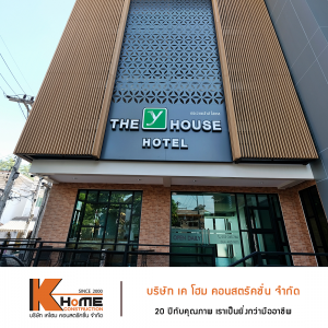 The Y House Hotel