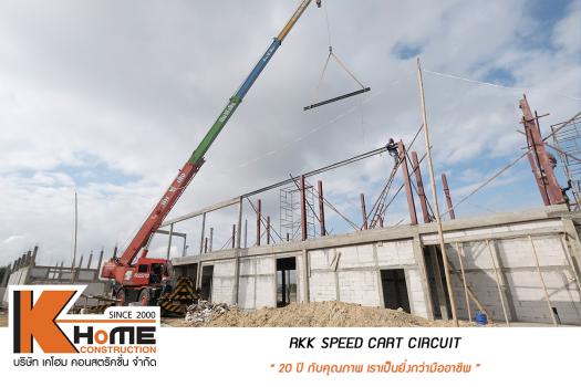 RKK Speed Cart Circuit