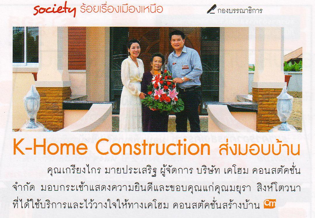 K-Home ขอบคุณลูกค้าลงหนังสือ Home Buyer's Guide ฉบับที่ 78 เดือนกันยายน 2554