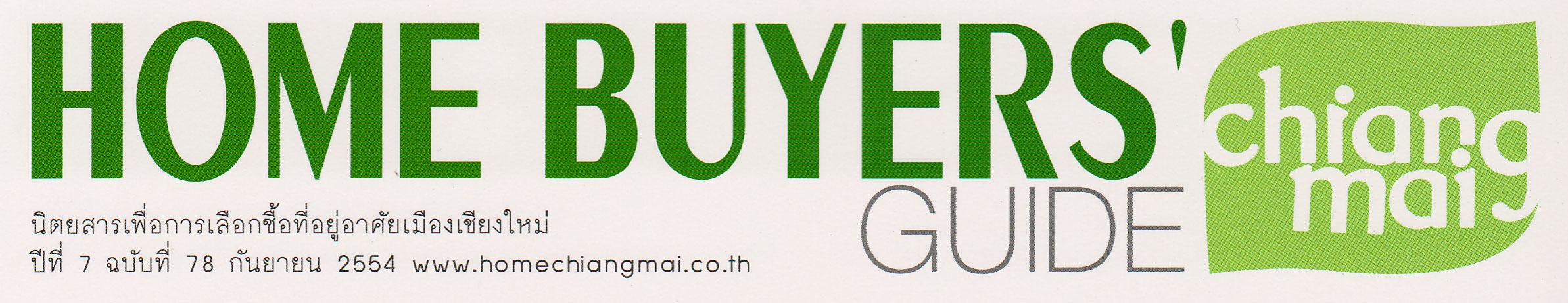 Home Buyer's Guide ฉบับที่ 78 เดือนกันยายน 2554
