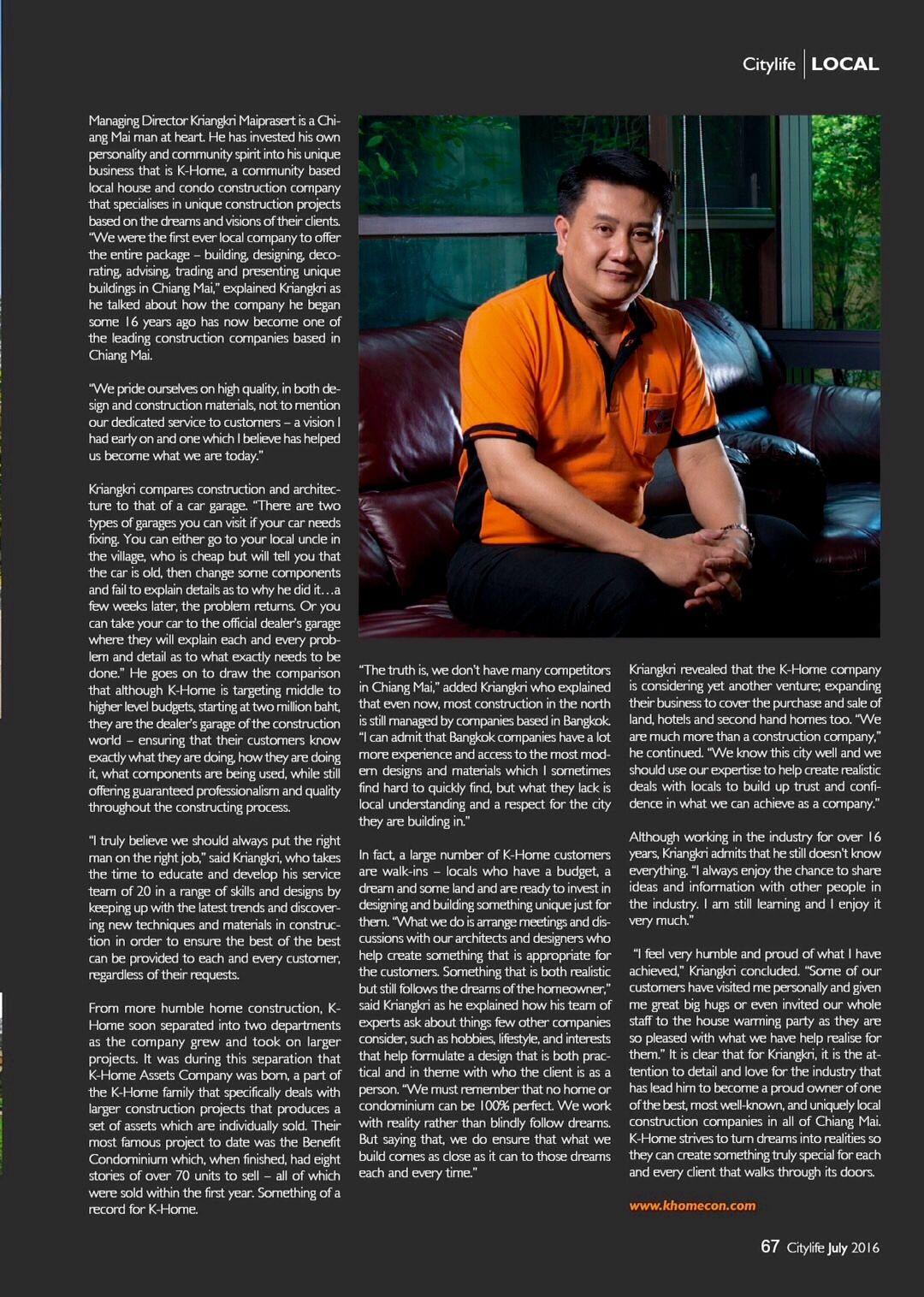 บทสัมภาษณ์ลง Citylife